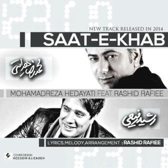 Mohammadrezahedayati دانلود آهنگ جدید محمدرضا هدایتی و رشید رفیعی  با نام ساعت خواب