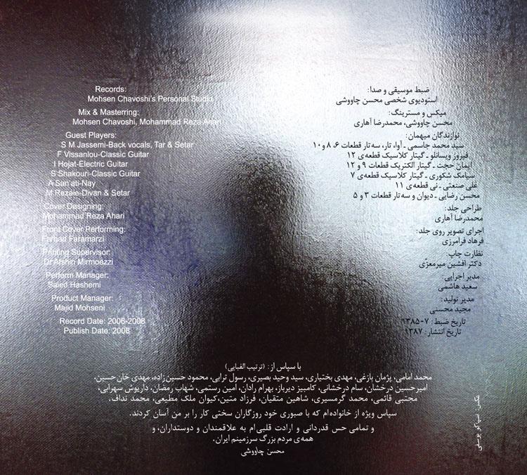 دانلود آلبوم محسن چاوشی با نام یه شاخه نیلوفر