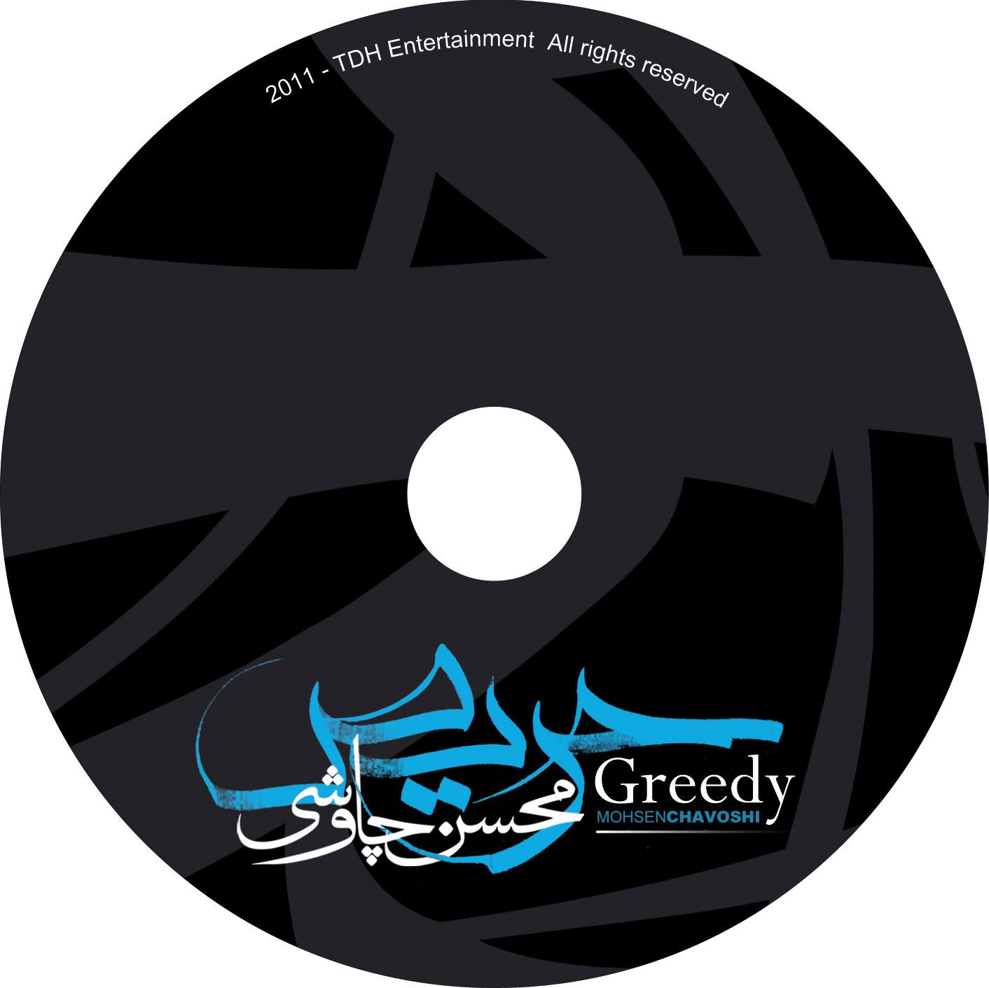 دانلود آلبوم جدید محسن چاوشی به نام حریص