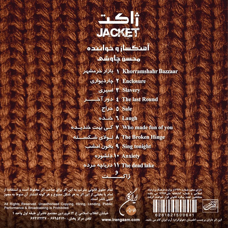 دانلود آلبوم جدید محسن چاوشی با نام ژاکت