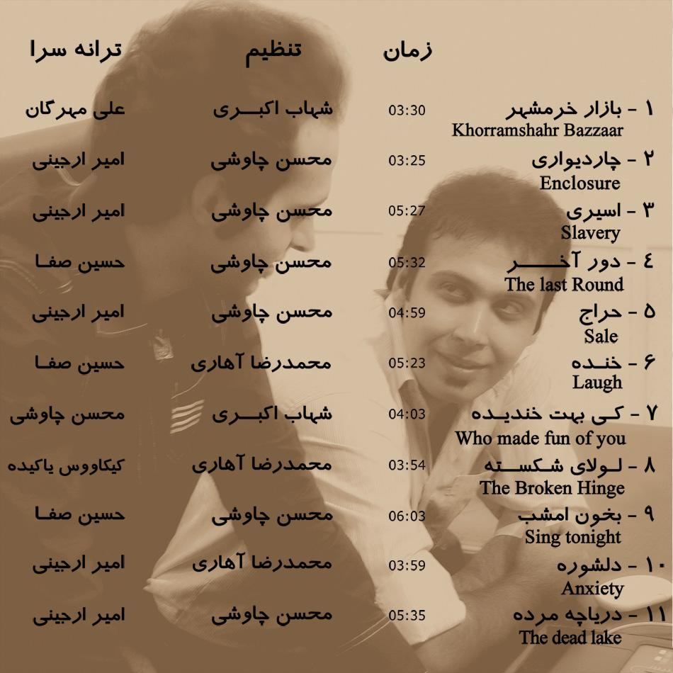 دانلود آلبوم محسن چاوشی ژاکت