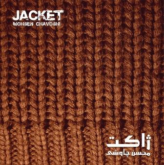 دانلود آلبوم جدید محسن چاوشی به نام ژاکت