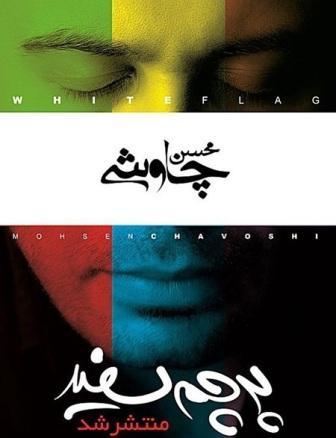 دانلود آلبوم محسن چاوشی به نام پرچم سفید