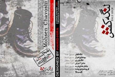 دانلود آلبوم محسن چاوشی با نام لنگه کفش