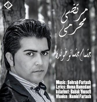 Morteza Moharrami Cheshmam Cheshmato Khondan دانلود آهنگ جدید مرتضی محرمی با نام چشام چشماتو خوندن