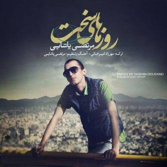 Morteza Pashaei Roozhaye Sakht  دانلود آهنگ جدید مرتضی پاشایی بنام روزهای سخت