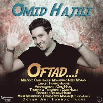 Omid Hajili Oftad دانلود آهنگ جدید امید حاجیلی به نام افتاد