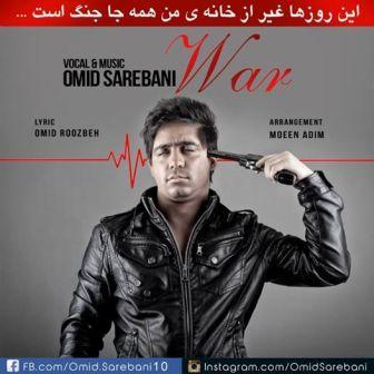 Omid Sarebani War دانلود آهنگ جدید امید ساربانی به نام جنگ
