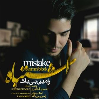 Ramin Bibak Eshtebah دانلود آهنگ جدید رامین بی باک بنام اشتباه