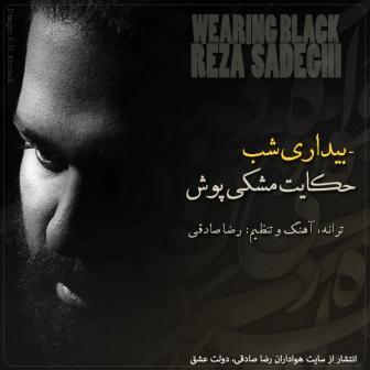 Reza Sadeghi Bidari Shab دانلود آهنگ جدید رضا صادقی به نام بیداری شب