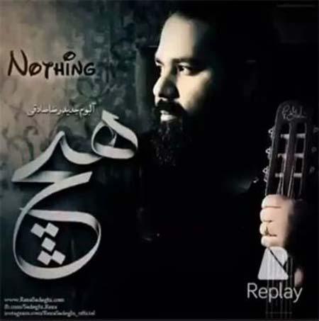 Reza Sadeghi Hich دانلود آلبوم جدید رضا صادقی با نام هیچ