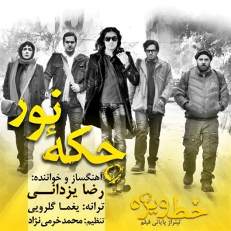 Reza Yazdani Khate Vizheh دانلود آهنگ جدید رضا یزدانی بنام خط ویژه