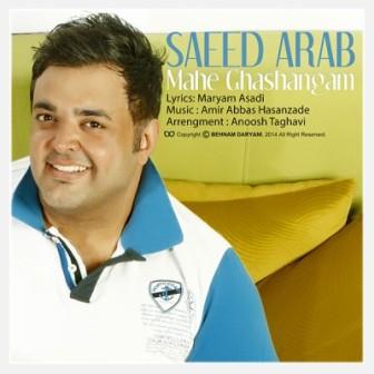 Saeed Arab Mahe Ghashangam دانلود آهنگ جدید سعید عرب با نام ماه قشنگم