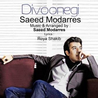 Saeed Modarres Divoonegi دانلود آهنگ  جدید سعید مدرس با نام دیوونگی