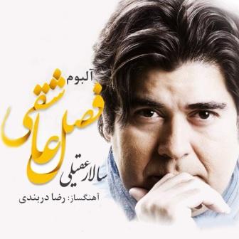 دانلود آلبوم جديد سالار عقيلي فصل عاشقی