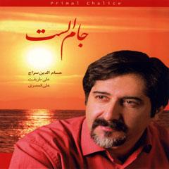 کد آهنگ پیشواز حسام الدین سراج آلبوم جام الست
