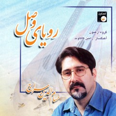کد آهنگ پیشواز حسام الدین سراج آلبوم رویای وصل