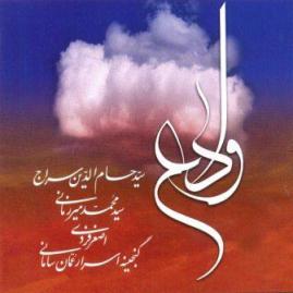 کد آهنگ پیشواز حسام الدین سراج آلبوم وداع