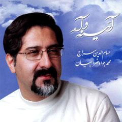 کد آهنگ پیشواز حسام الدین سراج آلبوم آئینه و آه
