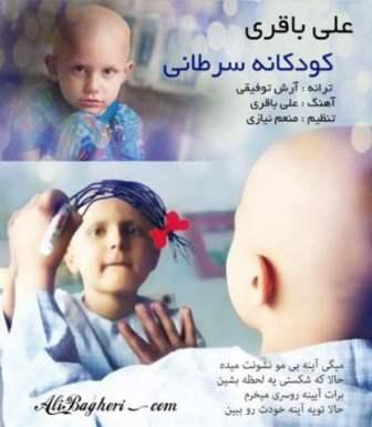 دانلود آهنگ جدید علی باقری بنام کودکان سرطانی