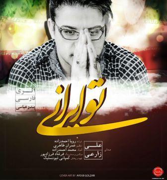 دانلود آهنگ جدید علی زارعی با نام تو ایرانی