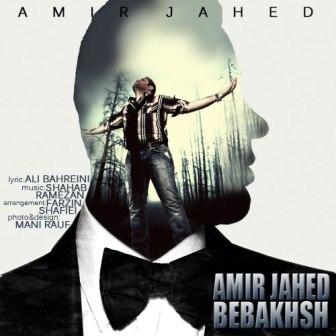 Amir jahed دانلود آهنگ جدید امیر جاهد با نام ببخش