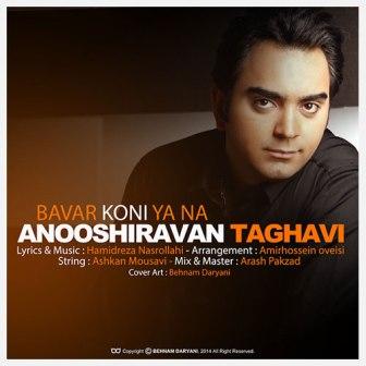 Anooshirvan Taghavi Bavar Koni Ya Na دانلود آهنگ جدید انوشیروان تقوی به نام باور کنی یا نه