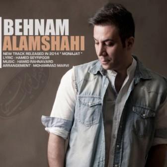 Behnam%20Alamshahi%20 %20Monajat دانلود آهنگ جدید بهنام علمشاهی با نام مناجات