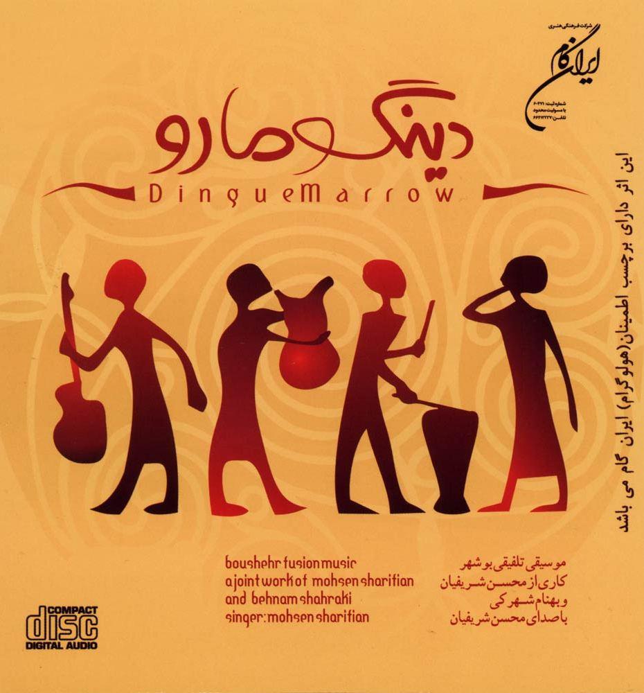 Dingue%20Marrow%2001 دانلود آلبوم جدید محسن شریفیان بنام دینگو مارو