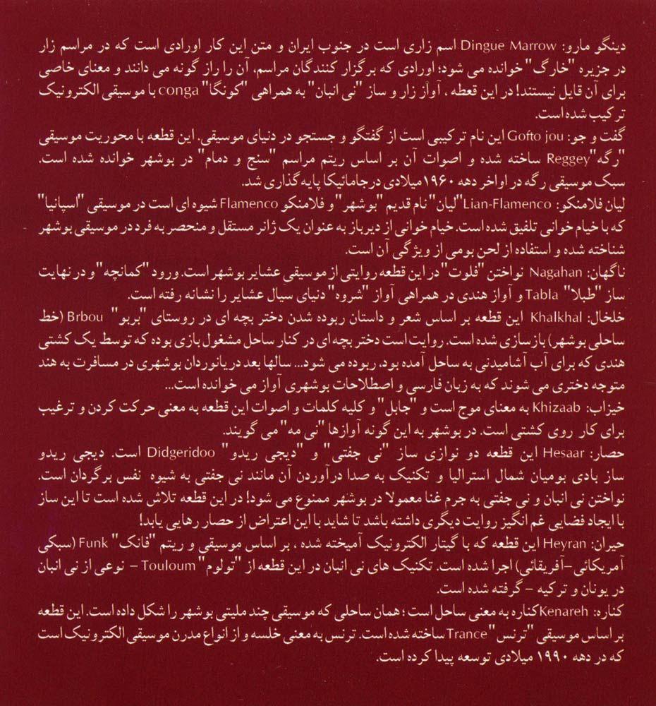 دانلود آلبوم جدید محسن شریفیان بنام دینگو مارو