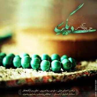 Hamidreza%20Golshan%20 %20Digari دانلود آهنگ جدید حمیدرضا گلشن با نام دیگری
