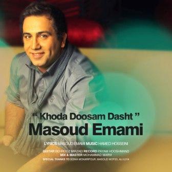 Masoud Emami Khoda Doosam Dasht دانلود آهنگ جدید مسعود امامی به نام خدا دوستم داشت