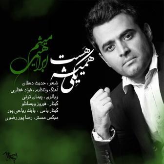 Meysam%20Ebrahimi%20 %20Yeki%20Hamishe%20Hast دانلود آهنگ جدید میثم ابراهیمی با نام یکی همیشه هست