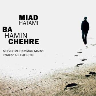 Miad Hatami Ba Hamin Chehreh دانلود آهنگ جدید میعاد حاتمی بنام با همین چهره