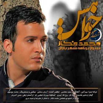 دانلود آهنگ جدید محمد فکار با نام خواهش