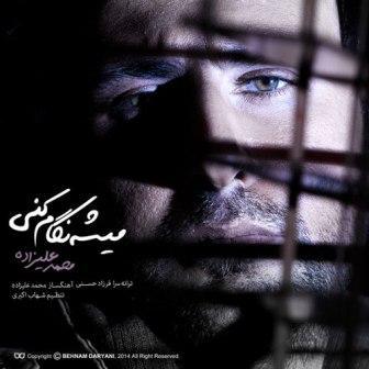 دانلود آهنگ جدید محمد علیزاده به نام میشه نگام کنی+متن آهنگ