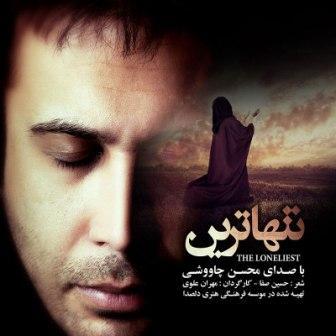 دانلود آهنگ جدید محسن چاوشی به نام تنها ترین