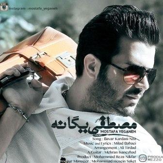 Mostafa Yeganeh Bavar Kardani Nist دانلود آهنگ جدید مصطفی یگانه به نام باور کردنی نیست