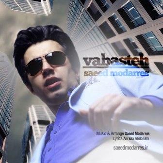 Saeed Modarres Vabasteh دانلود آهنگ  جدید سعید مدرس بنام وابسته