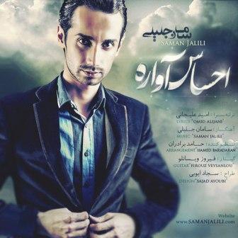 Saman Jalili Ehsase Avareh دانلود آهنگ جدید سامان جلیلی بنام احساس آواره