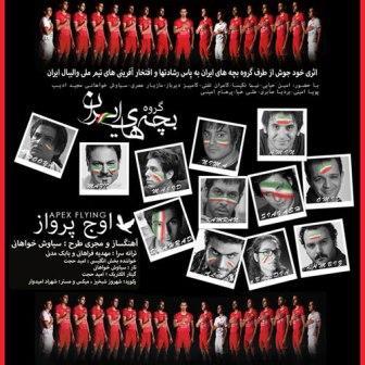 دانلود آهنگ جدید گروه بچه های ایران با نام اوج پرواز