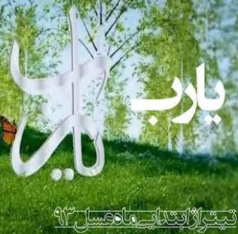 Ya Rab Mah Asal دانلود آهنگ تیتراژ برنامه ماه عسل ۹۳ با نام یا رب