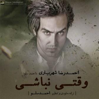 دانلود آهنگ جدید احمدرضا شهریاری به نام وقتی نباشی