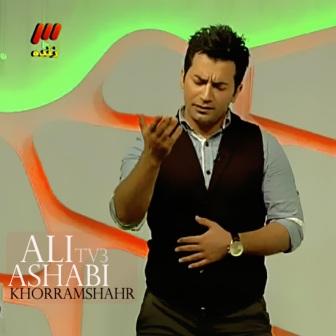 Ali.AsHabi Khorramshahr%28TV3%29 دانلود اجرای آهنگ خرمشهر با صدای علی اصحابی
