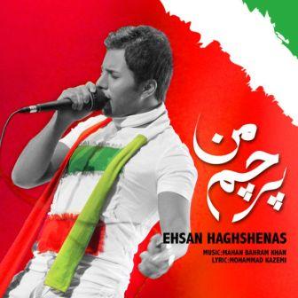 Ehsan%20Haghshenas%20 %20Parchame%20Man دانلود آهنگ جدید احسان حق شناس به نام پرچم من