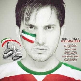 Ehsan Gheibi Khate Rangi دانلود آهنگ جدید احسان غیبی به نام خط رنگی