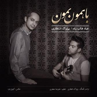 دانلود آهنگ جدید عماد طالب زاده همراه پژواک انتظاری بنام با همون بمون