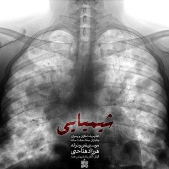 Farzad Fattahi Shimiyaei دانلود آهنگ جدید فرزاد فتاحی به نام شیمیایی