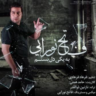 Fateh%20Nouraei%20 %20Be%20Yeki%20Del%20Bastam دانلود آهنگ جدید فاتح نورایی با نام به یکی دل بستم