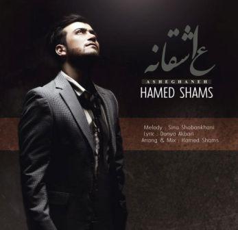 Hamed%20Shams%20 %20Asheghane دانلود آهنگ جدید حامد شمس به نام عاشقانه